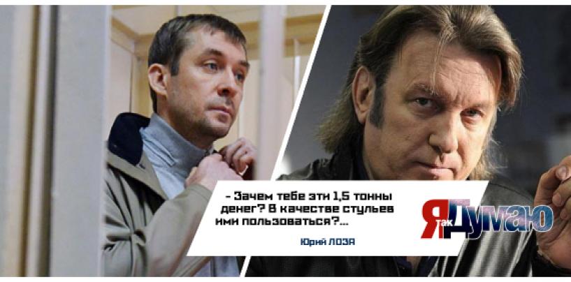 Фокус с ведром не удался — у Захарченко нашли еще 25 миллионов рублей