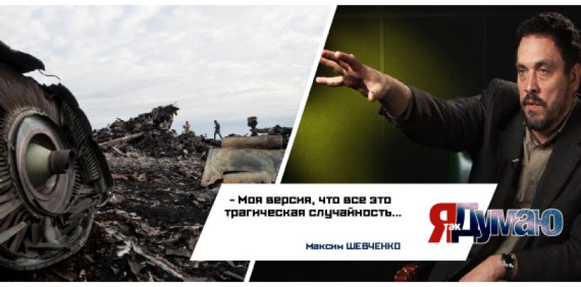 Следователи Нидерландов заявили, что рейс MH17 сбили ополченцы ДНР. Возможно ли это?