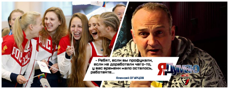 Алексей Огурцов об Олимпиаде: «Ну а кто вам-то мешал написать заявку за год»?