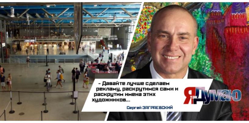 Подарили 250 российских картин «загнивающему Западу»