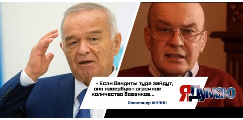 Смерть Каримова опасна для России. Чем грозит кончина диктатора?