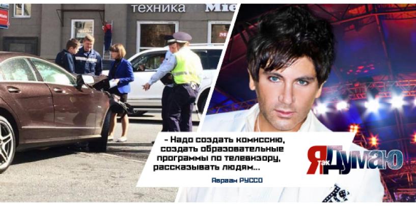 Новое ДТП на Кутузовском проспекте. Война отбойников.