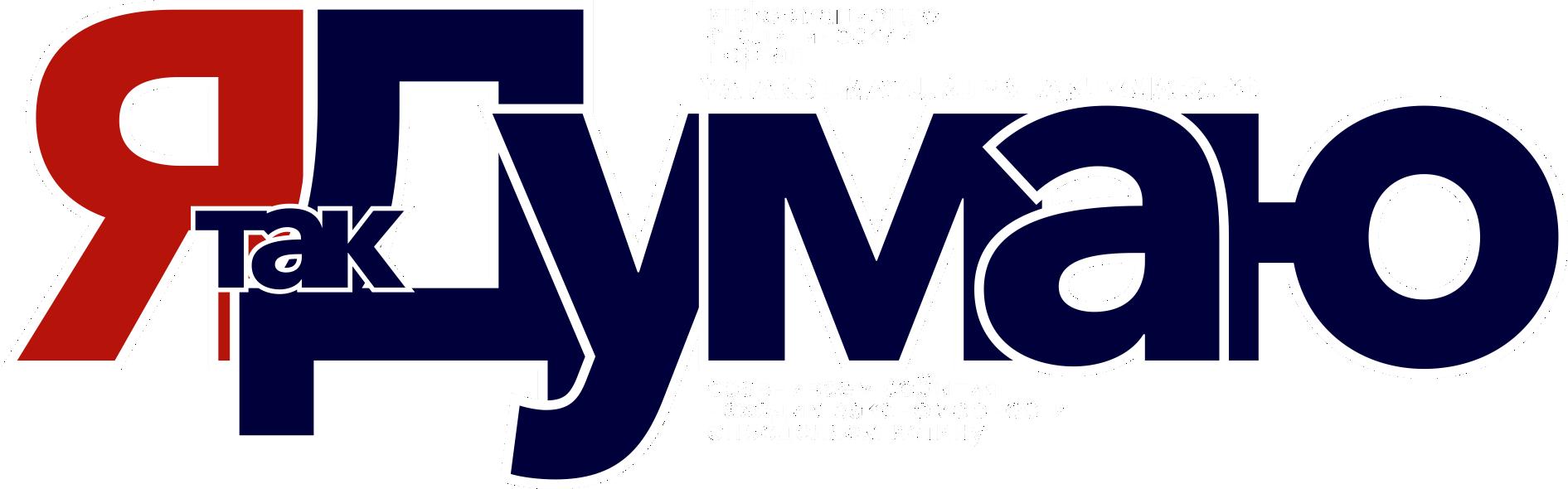 ЯтакДУМАЮ