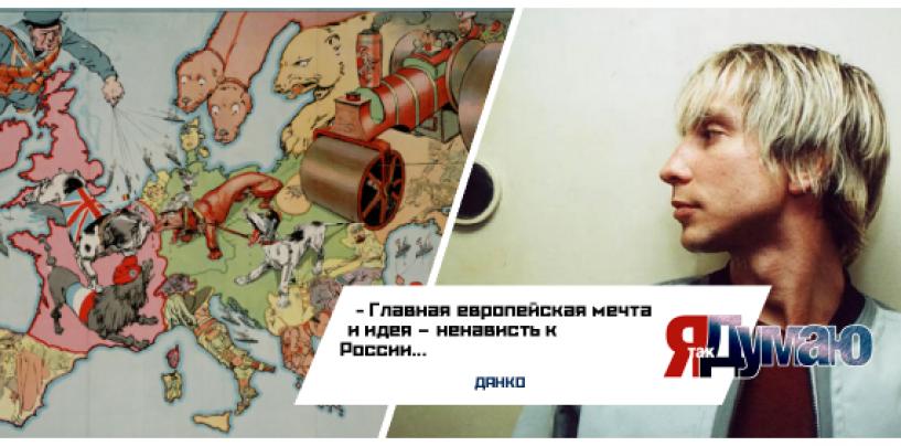 Антироссийская пропаганда надоела жителям Запада