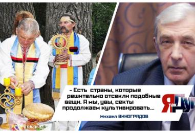 В Москве арестовали украинского «волхва»: как уберечь близких от секты?