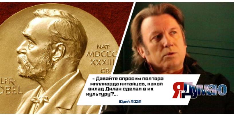 Юрий Лоза не согласен с решением Нобелевского комитета. Не первый раз