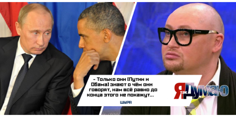 Ошибка Обамы? Путин не был главой КГБ. Путин VS Обама — Вассерман, Иншаков и Шура