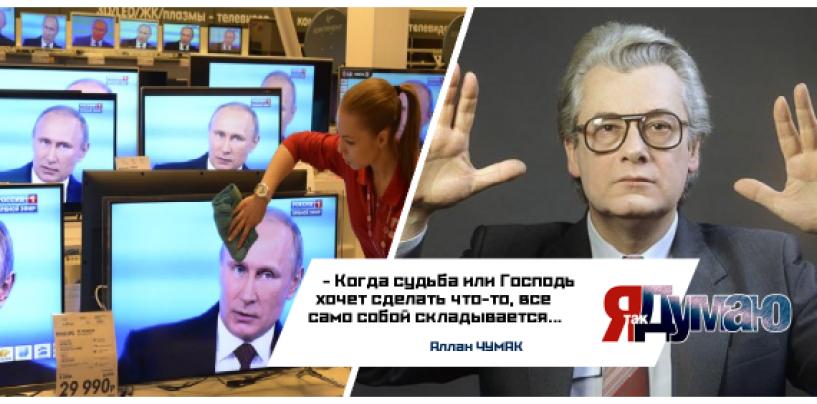 Телепрозрение: в России стали меньше доверять СМИ. Умрёт ли любовь россиян и телевизора?