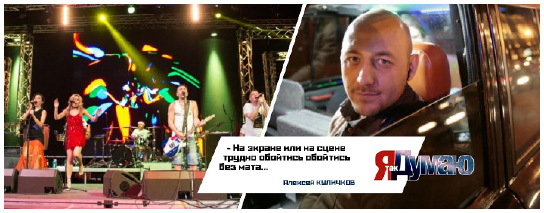 Мат это часть русской культуры? Шнур пообещал песню про Екатеринбург