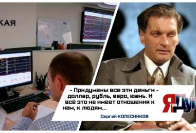 Рубль растёт. Народ скупает доллары. Играть ли обывателю на бирже?