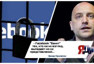 Facebook заблокировал аккаунт депутата Госдумы РФ Железняка. Кто следующий? А может ты!