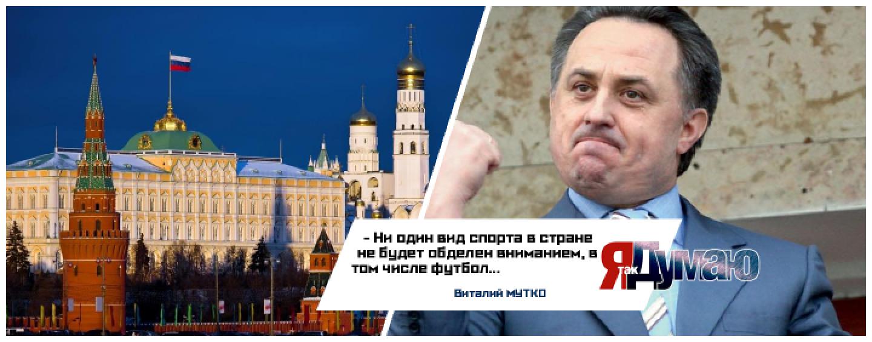 Виталия Мутко назначили девятым вице-премьером. Никто не будет обделён.