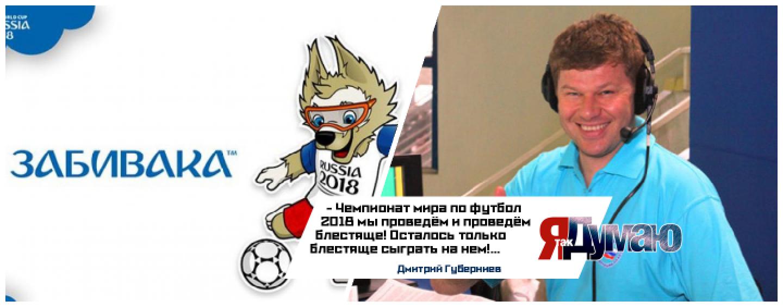 Выбран талисман нашей сборной на ЧМ-2018 по футболу. Поможет ли новый символ?
