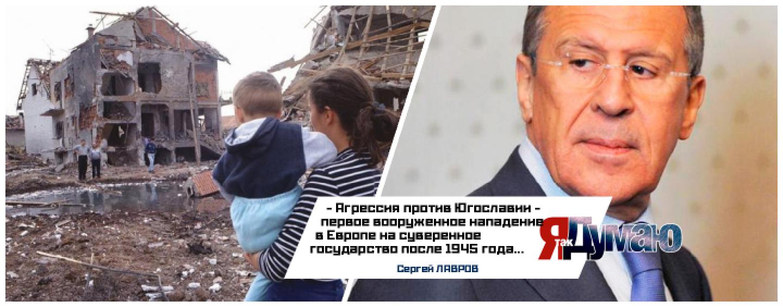 Лавров припомнил США бомбардировки Югославии. Жаль, что там не услышат…