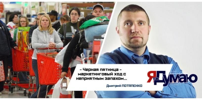 «Черная пятница» может перейти в «пятницу 13-е», считает Потапенко.