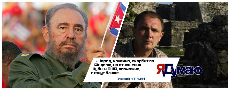 Что оставил Фидель Кастро Раулю. Сблизится ли Куба с США?