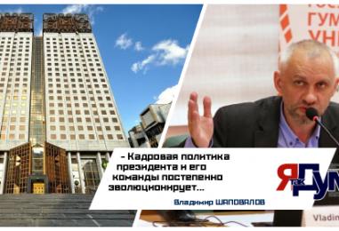 Чистки продолжаются. Путин всё же уволил избиравшихся в РАН чиновников