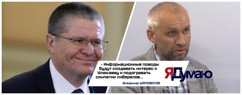 Улюкаев рвётся к прессе из под домашнего ареста. Что он хочет рассказать и станет ли новым сноуденом?