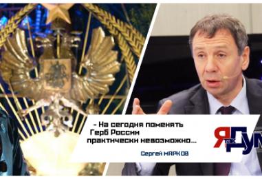 Хирург попросил Путина позолотить герб России