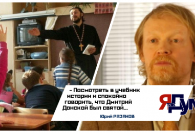 Православие в каждый класс, с 1-го по 11-й. РАО открестилось. Пока ещё рано?