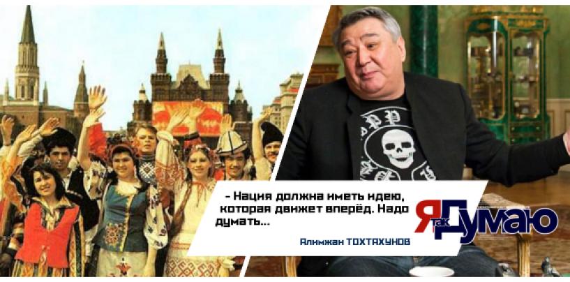 Зачем нам нужна Российская нация? Курс партии, курс правительства или курс рубля?