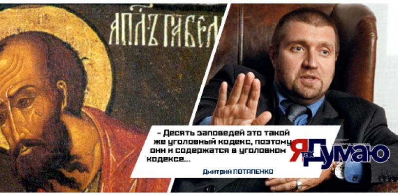 Конституционный суд и апостол Павел. Налетит ли правосудие на небесную ось?