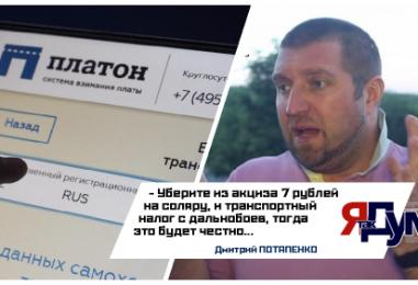 Правительство хочет вдвое поднять тариф на «Платон». Кто больше пострадает от этого?