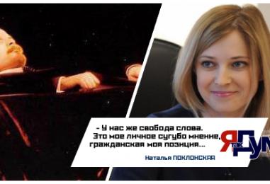Имеет ли право на личное мнение Наталья Поклонская? Провокация или свобода слова?