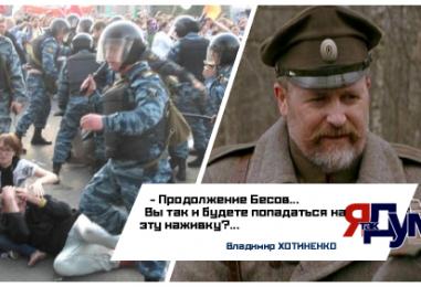 Хотиненко хочет снять фильм к 100-летию революции. День седьмое ноября — что за день календаря?