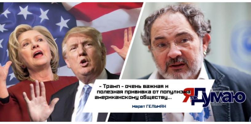 Трамп или Клинтон выигрывает выборы в США — не важно, считает Марат Гельман