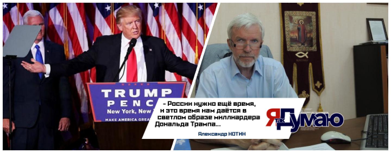 Александр Нотин — Клинтон под суд. Православный писатель о главных итогах выборов в США