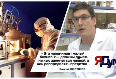 Британские учёные разобрались в феномене британских учёных. О науке Запада и России известный микробиолог