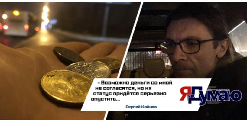 Возможно деньги со мной не …/Сергей Кайнов