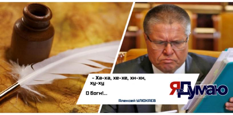 Министр в России больше, чем поэт. О чём стихи задержанного министра Улюкаева