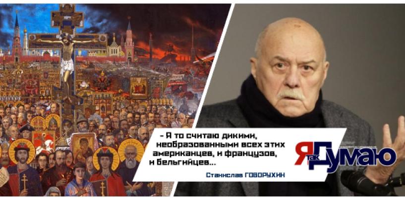 Россияне — отвратительно, мы русские, — считает Станислав Говорухин. Лингвистические поиски можно продолжить