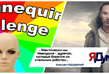 Вызов принят МЧС. Участие пожарных в Mannequin Challenge как сигнал русского народа мировому сообществу