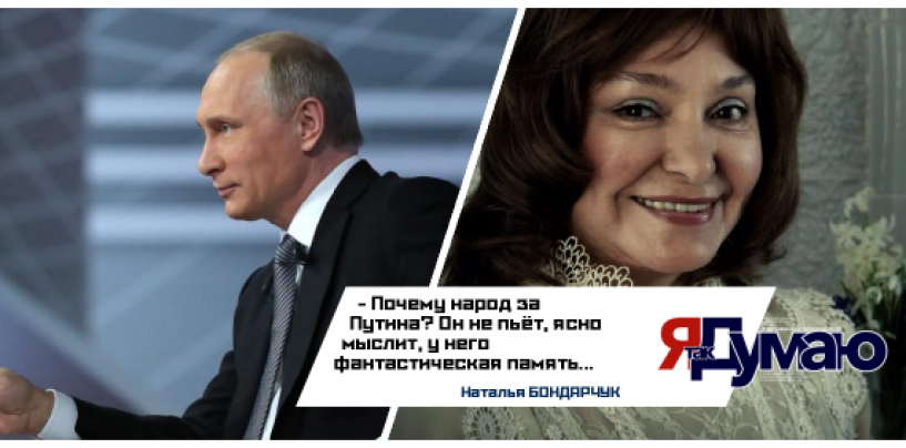 О чём говорил Путин на форуме ОНФ. Обо всём и про ЮКОС