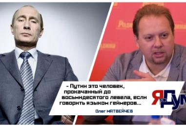 Путин в шорт-листе Time. Матвейчев о том, как правильно оценивать Путина