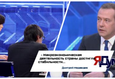 Медведев подытожил экономические события в России за уходящий год