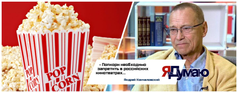 Кончаловский не желает, чтобы на его кинопоказах кушали попкорн
