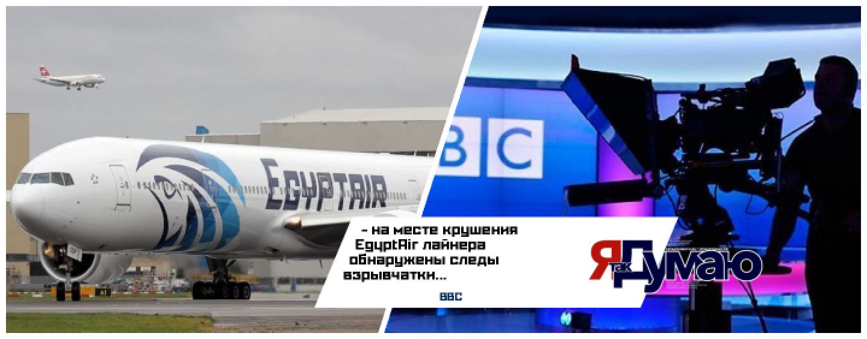 Эксперты заявили о наличии взрывчатого вещества на борту рухнувшего самолёта