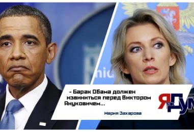 Захарова считает, что Обама повёл себя некорректно перед Януковичем