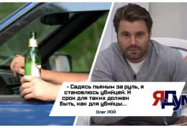 Форд приглашает за руль с похмелья. Олег Рой за сроки для пьяных водителей, как для убийц