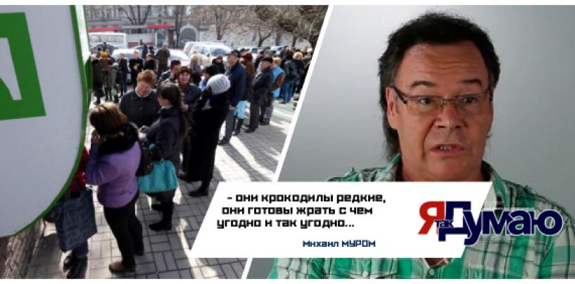 Вкладчики Приват-банка получат компенсацию. Но в Крыму