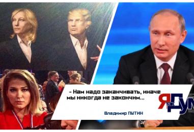 Пресс-конференция Путина на изнанку. Как это выглядит изнутри?