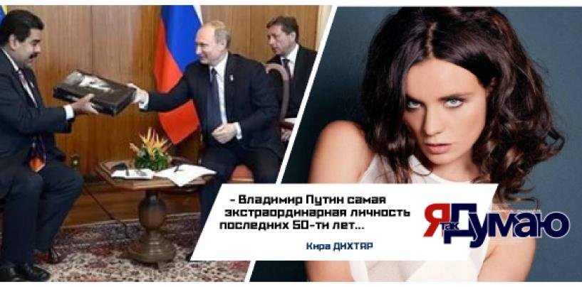 Путину присудили премию Мира. В Венесуэле.