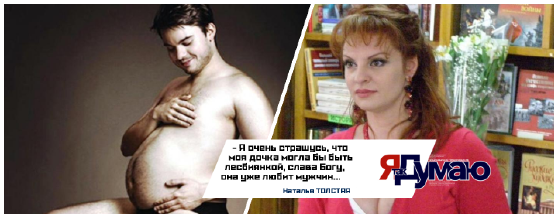 «Беременная, но не мать». Новая загадка толерантной Европы