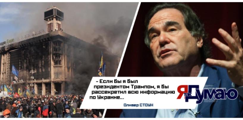 Если бы Оливер Стоун был Дональдом Трампом мы бы узнали об Украине всё