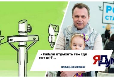 Люблю отдыхать там где нет wi-fi — Владимир Лёвкин