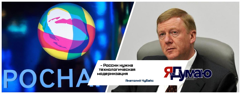 Анатолий Чубайс согласился, что России нужна технологическая модернизация традиционных отраслей экономики